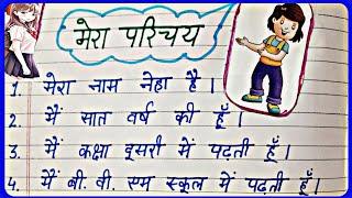 10 Lines On Myṡelf In Hindi    Mera Parichay    Kidos Edu Point