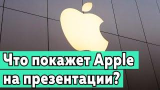 Что Apple покажет на презентации?