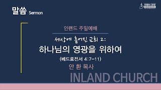 2020 11 08 주일예배: 세상에 흩어진 교회2: 하나님의 영광을 위하여 [안 환 목사]