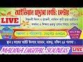 !! MD Imran Karim gazal // Bangla Islamic gazal !! Kalerait bhangar!! Latest video 2018