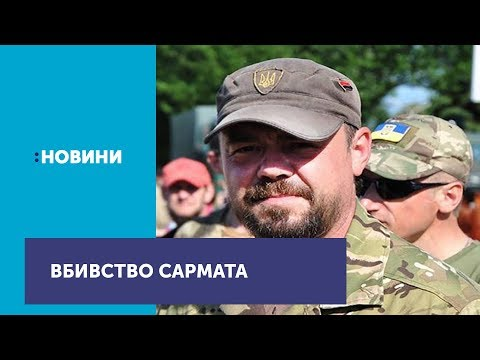 """У Бердянську вбили учасника АТО Віталія Олешка, з позивним """"Сармат"""""""