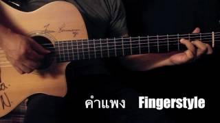 คำแพง - แซ็ค ชุมแพ Fingerstyle Guitar Cover by Toeyguitaree (TAB)