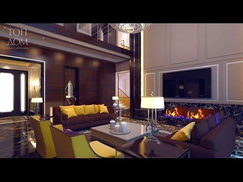 видео: Дизайн интерьера большого дома – пос. Никольская Слобода