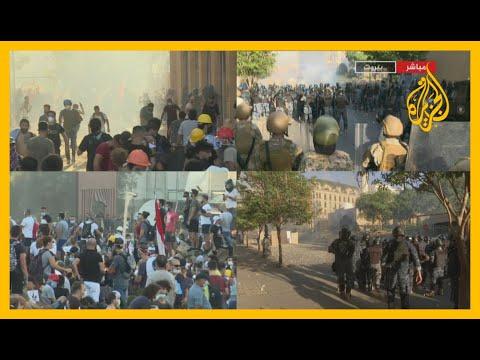 ???? مواجهات بين متظاهرين مطالبين برحيل الطبقة السياسية وقوات الأمن في ساحة الشهداء وسط بيروت  - نشر قبل 2 ساعة