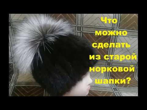 Женские норковые шапки от ПиК - YouTube