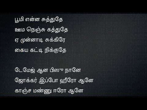Ethir neechal: Boomi enna suthudhe... (Song with Lyrics - HD)