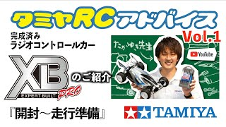 【タミヤRCアドバイス Vol.1】組立て済み完成モデルでRCカーを始めよう!「購入から走行までの準備編」