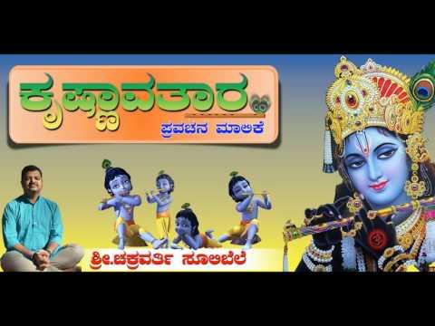 Chakravarthy Sulibele - Krishnavatara - Part 3