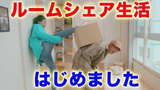 【秘蔵映像】女子とEXITの3人で禁断のルームシェア生活!