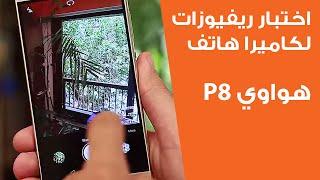 5 مميزات قد لا تعرفها في كاميرا هاتف هواوي P8