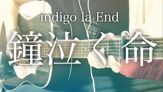 ゲスの極み乙女。の川谷絵音率いるindigo la Endの新曲「鐘泣く命」を弾...
