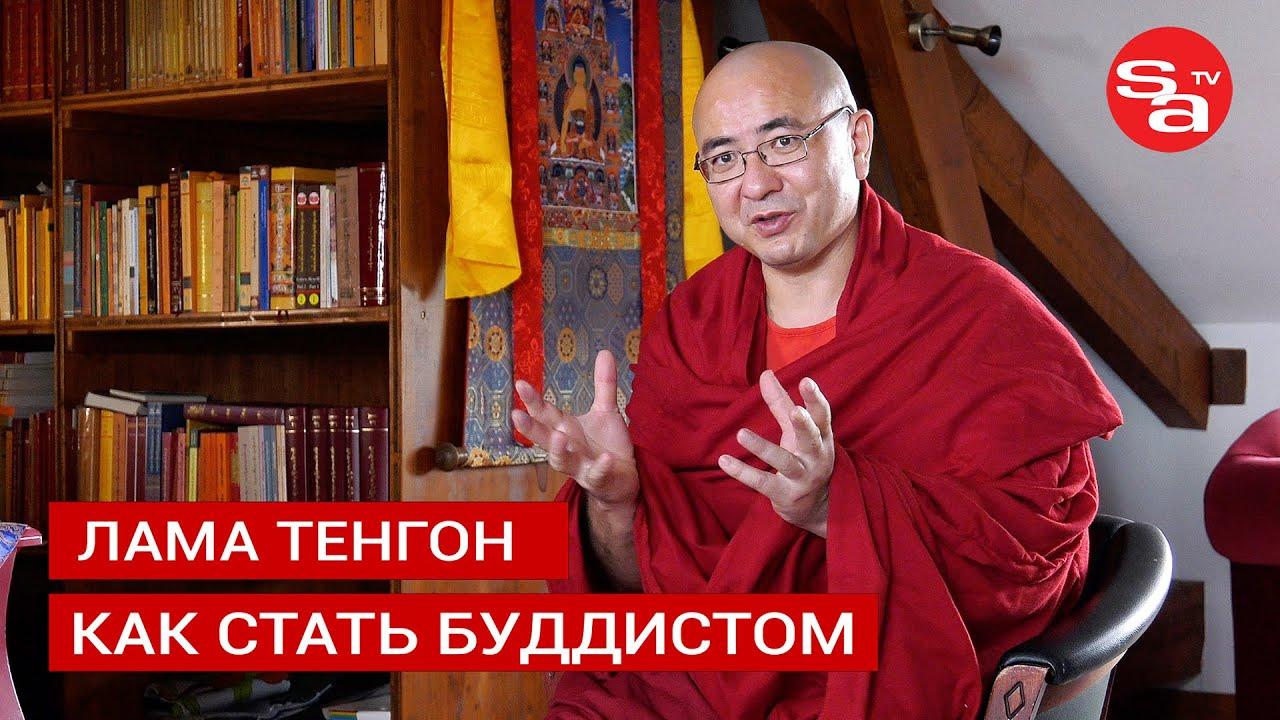 Лама Тенгон: Как стать буддистом