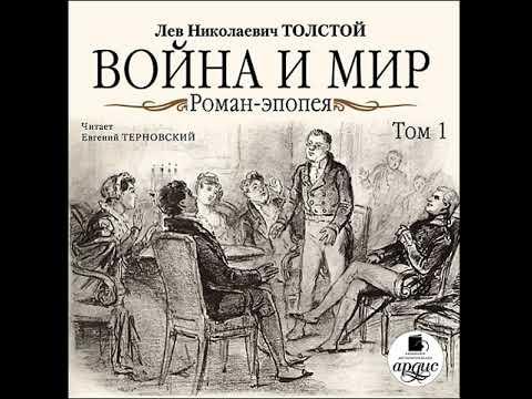 Война и мир. Том 1. Л.Н. Толстой. Аудиокнига. Русская классика