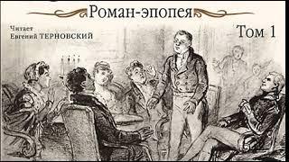 Война и мир. Том 1. Л.Н. Толстой. Аудиокнига