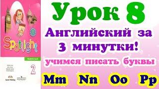 #АЛФАВИТ #АНГЛИЙСКИЙ - #Урок 8. #Учим #буквы. #Учимся #читать #на #английском