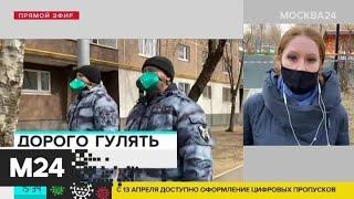 Индекс самоизоляции в Москве заметно снизился Москва 24