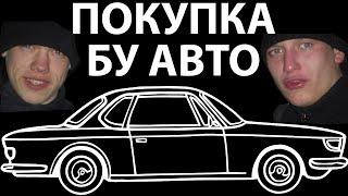 Веб-инструменты в помощь при покупке подержанного автомобиля