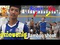 ការប្រកួតដ៍អស្ចារ្យ វ៉ា រាជ បងម៉ាប់ មហាផ្ទៃ៤ The Best Cambodia Volleyball || 17 Feb 2019