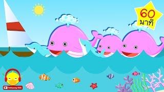 เพลงโอ้ทะเลแสนงามงด ปลาน้อยน่ารัก 🐬 🐳 เพลงเด็กอนุบาล 60 นาที Beauty Sea Song เพลงเด็ก indysong kids