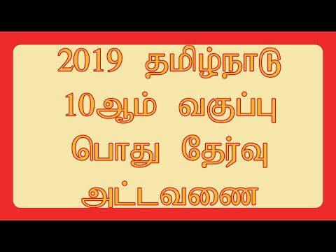 2019 TN 10th SSLC Exam Time Table & Result Date