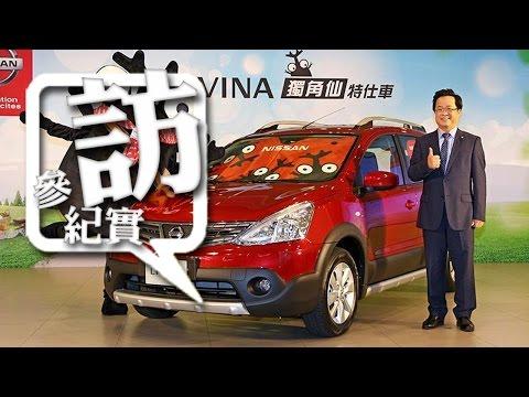 [ 新車發表 ] Nissan Livina 獨角仙特仕車發表會