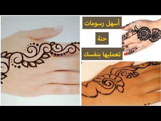 أجمل رسم حنه علي اليد خطوة بخطوة تعليم رسمه اليد هتعجبگم جداا Henna Henna Tattoo Mehndi Youtube