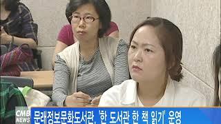 서울뉴스 문래정보문화도서관 39한 도서관 한 책 읽기3…