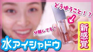 美しすぎる水アイシャドウがとてもいいんだけど!!【重大発表&お願い】 thumbnail