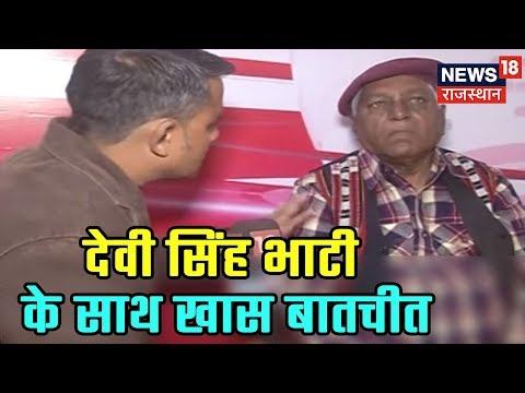 अपनों के बीच घिरे Arjun Ram Meghwal , BJP नेता Devi Singh Bhati ने खोला मोर्चा
