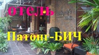 Туристический отдых в Хемингуэй Хотел(, 2016-05-16T14:56:59.000Z)