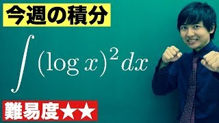【高校数学】今週の積分#9【難易度★★】