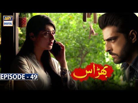 Bharaas Episode 49 [Subtitle Eng] - 4th January 2021 - ARY Digital Drama