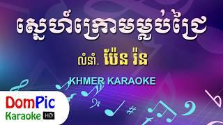 ស្នេហ៍ក្រោមម្លប់ជ្រៃ ប៉ែន រ៉ន ភ្លេងសុទ្ធ - Sne Krom Mlob Jrey Pen Ron - DomPic Karaoke