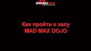 Макс Дедик покажет, как пройти!