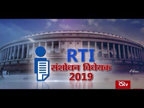 RSTV Vishesh - 24 July 2019 : RTI - Amendment Bill | RTI - संशोधन विधेयक 2019