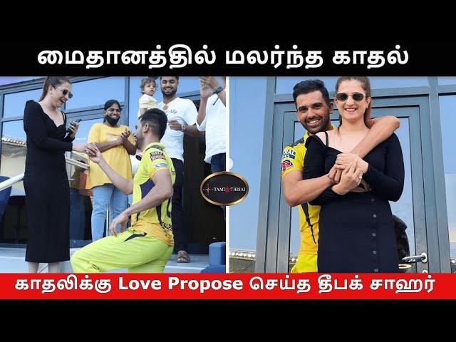காதலிக்கு Love Propose செய்த தீபக் சாஹர்   TamilThisai   Deepak Chahar   Love Propose   IPL  