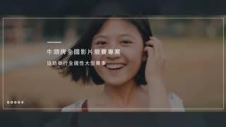 崑山科技大學公共關係暨廣告系 形象影片│完整版