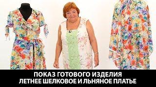 Показ готового изделия Летнее шелковое платье с воланами и запахом Льняное платье с вязаной вставкой
