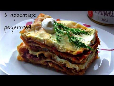 Блюда с тушенкой рецепты с фото в мультиварке
