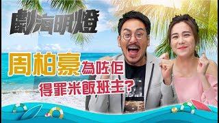 周柏豪為咗佢得罪米飯班主?《劇海明燈》再劇透《多功能老婆》!   See See TVB