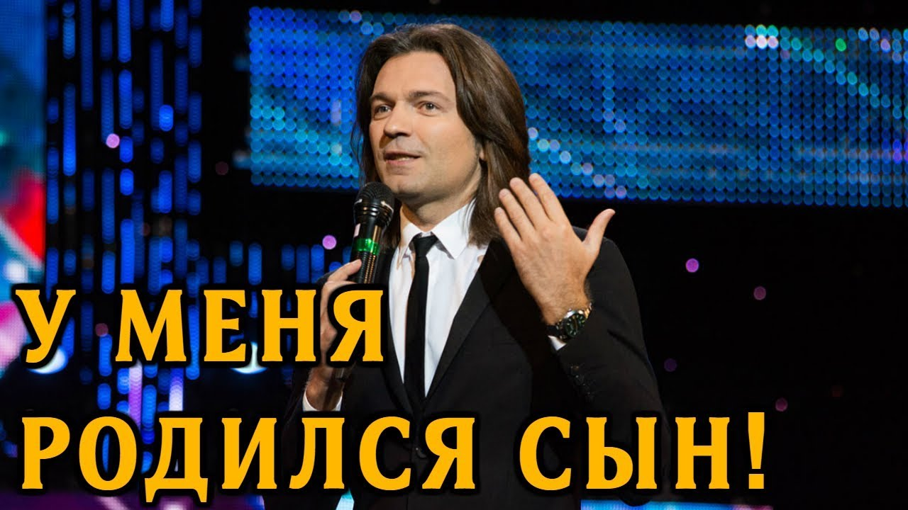 Дмитрий Маликов орождении сына: Я абсолютно счастлив рекомендации