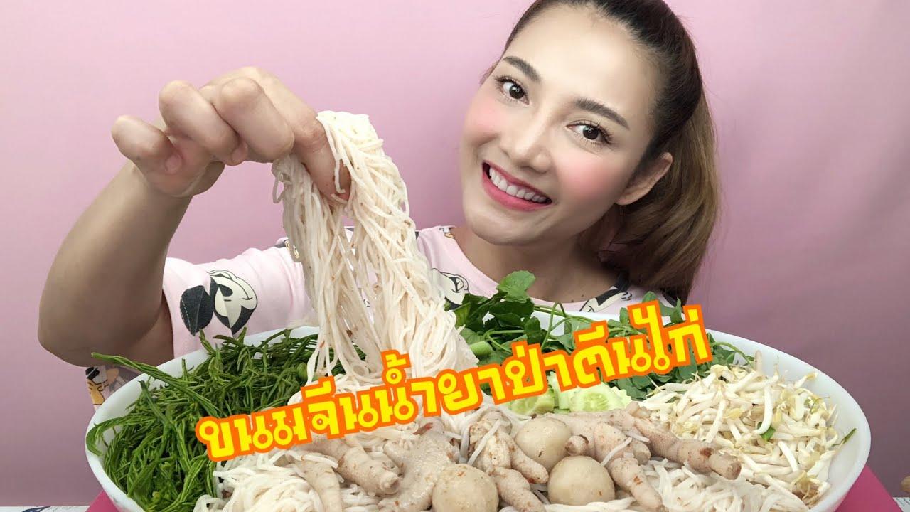 กินแตกแตก| กิน ขนมจีน น้ำยาป่า+ตีนไก่ ปราร้าหอมนัว ผักสดแน่นๆ|Mukbang|SAW ซอว์