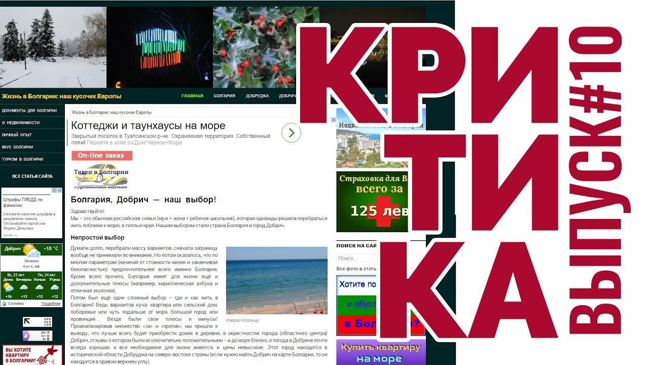 Видеокритика #10. Сайт bulgaria-dobrich.ru