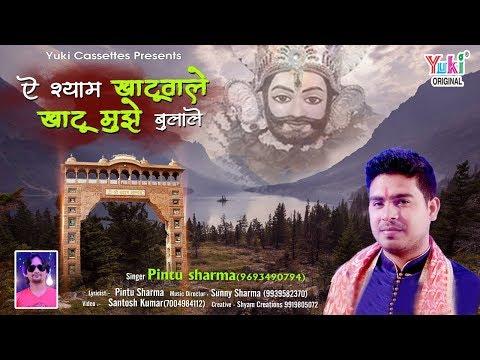 ऐ-श्याम-खाटू-वाले-|-खाटू-मुझे-बुला-ले-|-beautiful-shyam-bhajan-by-pintu-sharma-(full-hd)