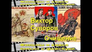 Виктор Суворов Очищение часть 1 . Читает: Евгений Самоедов