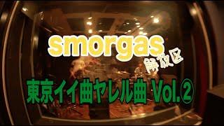 smorgas 東京イイ曲ヤレル曲 Vol ②