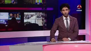 نشرة اخبار الثانية  17-03-2018   تقديم اسامه سلطان    يمن شباب