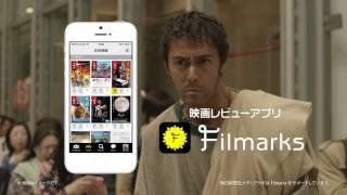 【阿部寛(あべひろし)】出演CM Filmarks × テルマエ・ロマエII 「映画...