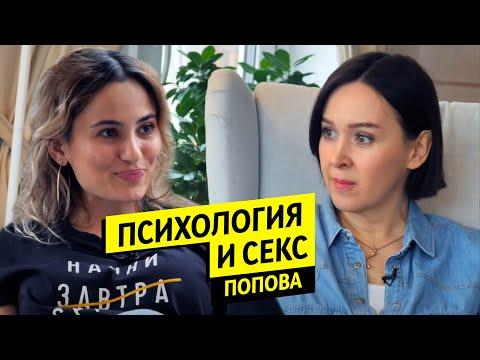 Юлия Попова - СОЗО, психология и секс / Чай с Жасмин