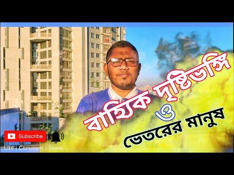 বাহ্যিক দৃষ্টিভঙ্গি ও ভেতরের মানুষ | Anisur Rahman Vlog 14 #outlook